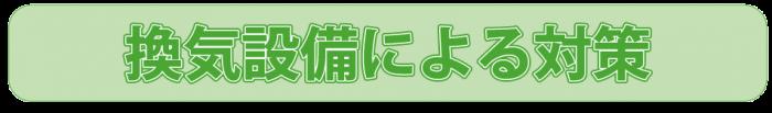 花粉症対策_02