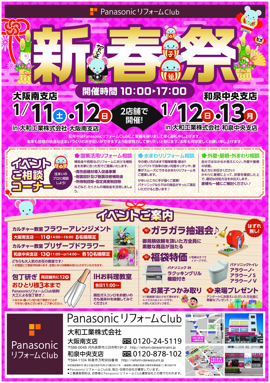新春イベント