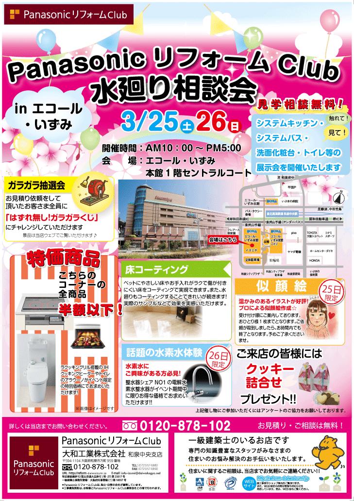 和泉市イベント