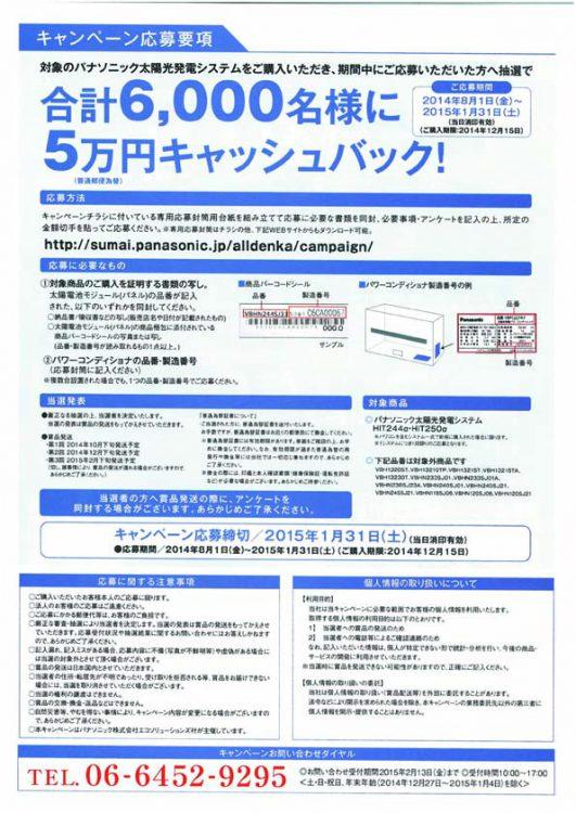 太陽光キャンペーン詳細