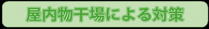 花粉症対策_04
